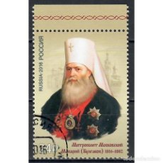 Sellos: ⚡ DISCOUNT RUSSIA 2016 THE 200TH ANNIVERSARY OF THE BIRTH OF MACARIUS (BULGAKOV) OF MOSCOW U. Lote 295938213