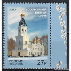 Sellos: ⚡ DISCOUNT RUSSIA 2017 OMSK RESURRECTION MILITARY CATHEDRAL MNH - CHURCHES. Lote 295938833