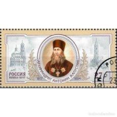 Sellos: ⚡ DISCOUNT RUSSIA 2017 THE 200TH ANNIVERSARY OF THE BIRTH OF ARCHIMANDRITE ANTONIN U - RELIG. Lote 295939013