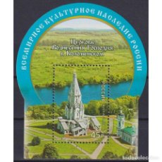 Sellos: ⚡ DISCOUNT RUSSIA 2014 UNESCO WORLD HERITAGE - CHURCH OF THE ASCENSION, KOLOMENSKOYE MNH - R. Lote 295964913