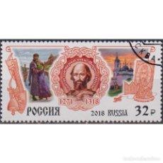 Sellos: ⚡ DISCOUNT RUSSIA 2018 SAINT PRINCE MICHAEL OF TVERSKOY U - STATE LEADERS, RELIGION. Lote 295965123