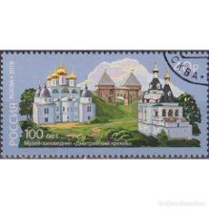 "Sellos: ⚡ DISCOUNT RUSSIA 2018 100TH ANNIVERSARY OF THE MUSEUM-RESERVE ""DMITROV KREMLIN"" U - ARCHITE. Lote 297357928"