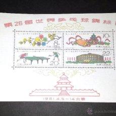 Sellos: REPUBLICA POPULAR CHINA HOJA BLOQUE 1961, REPLICA. Lote 45536747