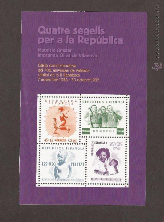 GOM-1059_REPRODUCCIÓN ÚLTIMOS SELLOS DE LA REPÚBLICA (Filatelia - Sellos - Reproducciones)