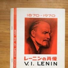 Sellos: CARPETA 81 SELLOS CENTENARIO LENIN 1870 - 1970 (REPRODUCCIONES). Lote 134375790