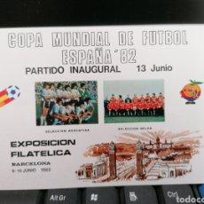 Francobolli: MUNDIAL 82 EXPO FILATELIA PARTIDO INAUGURAL. Lote 199882391