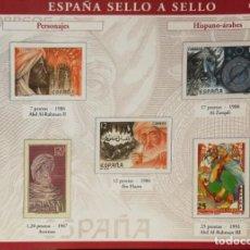 Sellos: HOJA P-12 ESPAÑA SELLO A SELLO - COLECCION EL PAIS AÑO 2003 - PERSONAJES HISPANO-ARABES. Lote 221301378