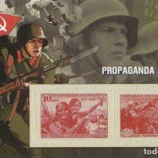 Sellos: REPRODUCCIÓN HOJA BLOQUE PROPAGANDA SOVIÉTICA. 70 ANIV. II GUERRA MUNDIAL. SELLO-655. Lote 222464053