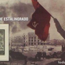 Sellos: REPRODUCCIÓN HOJA BLOQUE VICTORIA DE ESTALINGRADO. 70 ANIV. II GUERRA MUNDIAL. SELLO-656. Lote 222464268