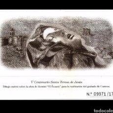Sellos: DIBUJO MATRIZ DEL EXTASIS DE SANTA TERESA DE BERNINI EDITADO EN EL LIBRO DE CORREOS 2015.. Lote 277049733