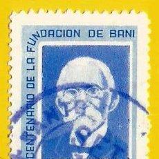 Sellos: REPUBLICA DOMINICANA. 1964. FUNDACION DE LA CIUDAD DE BANI. Lote 220187923
