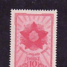 Sellos: RUMANIA 1161 SIN CHARNELA, 7º ANIVERSARIO DE LA LIBERACION . Lote 19290158
