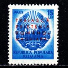Sellos: RUMANÍA 1124** - AÑO 1950 - AMISTAD RUMANO HÚNGARA. Lote 49439116
