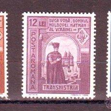Sellos: RUMANIA.AÑO 1941.PERSONAJES.TRANSNISTRIA.YVERT NR.654-656.SERIE NUEVA SIN FIJASELLOS.. Lote 178882926