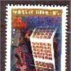 Sellos: RUMANIA 1972 IVERT 2705 *** CENTENARIO DE LA IMPRENTA DE CORREOS RUMANA. Lote 54271780