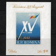 Sellos: RUMANIA 1959 HOJA BLOQUE 15 ANIVERSARIO DE LA LIBERACION NUEVO . Lote 105194523