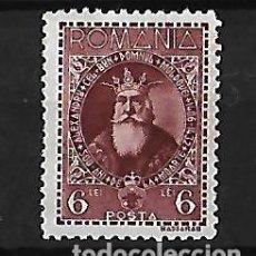 Sellos: RUMANIA 1906 REINA ELISABETH FINAL DE SERIE NUEVO SIN GOMA. Lote 106085475