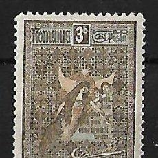 Sellos: RUMANIA 1905-06 BENEFICENCIA ANGEL SERIE IV . Lote 112443419