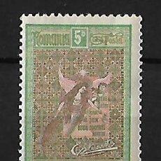 Sellos: RUMANIA 1905-06 BENEFICENCIA ANGEL SERIE IV. Lote 112443455