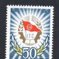 Sellos: RUMANÍA 1972 JUVENTUDES COMUNISTAS YVERT 2673 MICHEL 3011 SCOTT 2314. Lote 166262036