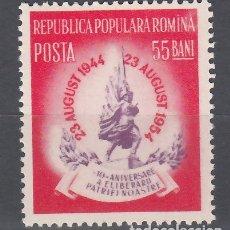 Sellos: RUMANIA, 1954 YVERT Nº 1355 /**/, SIN FIJASELLOS, . Lote 177435875