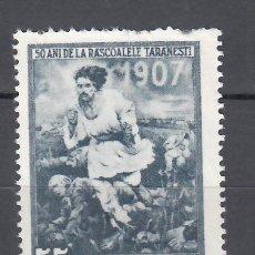 Sellos: RUMANIA, 1956 YVERT Nº 1502 /**/ SIN FIJASELLOS. . Lote 177436022