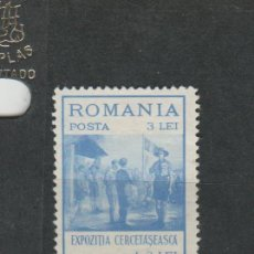 Sellos: LOTE P SELLO RUMANIA NUEVO BOY SCOUTS 1931. Lote 189686627