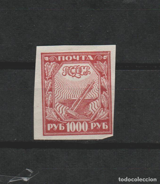 LOTE P SELLO RUSIA 1921 (Sellos - Extranjero - Europa - Rumanía)