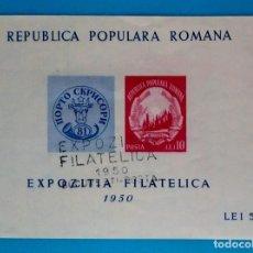 Sellos: HOJITA SELLOS POSTALES RUMANIA 1950 EXPOSICIÓN NACIONAL DE FILATELIA BUCAREST. Lote 220532285