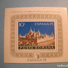 Sellos: RUMANIA 1975 - EXP. INTERNACIONAL FILATELIA - ESPAÑA-75 - MONASTERIO DEL ESCORIAL.. Lote 222067235