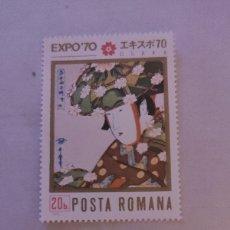 Sellos: SELLO RUMANIA 1970: EXPOSICIÓN DE OSAKA EN JAPÓN: IMPRESIÓN JAPONESA: RETRATO DE UNA GEISHA. Lote 223137812