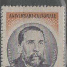 Sellos: LOTE T-SELLO RUMANIA 1966 PERSONAJES. Lote 245013245