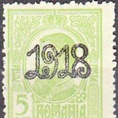 Timbres: 1918 - RUMANIA - REY CARLOS I - SOBRECARGADO - YVERT 260. Lote 247379900