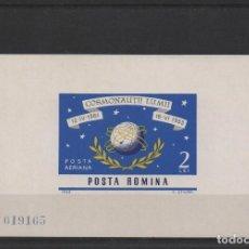 Sellos: HOJA BLOQUE NUEVA DE RUMANÍA DE 1964. ASTROFILATELIA. Lote 262146705