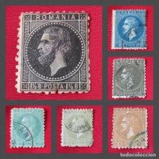 Sellos: ROMANIA CARL I (1872-1879). LEER DESCRIPCIÓN,VER FOTOS(RAROS). Lote 183824040