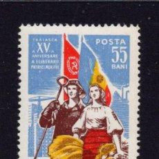 Sellos: RUMANIA 1635** - AÑO 1959 - 15º ANIVERSARIO DE LA LIBERACIONN. Lote 276728008
