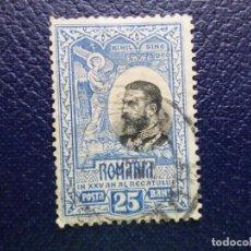Sellos: +RUMANIA, 1906, 25 ANIV. DEL REINO, YVERT 187. Lote 289823863