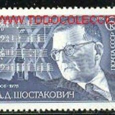 Sellos: UNION SOVIETICA - SOSTAKOVICH. Lote 918311