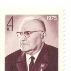 Sellos: 2-296. SELLO URSS ANIVERSARIOS, YVERT Nº 4215, AÑO 1975. NUEVO. Lote 5250089