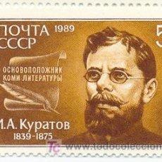 Sellos: 2-369. SELLO URSS CENTENARIOS AÑO 1989. YVERT Nº 5635. NUEVO. Lote 17902684