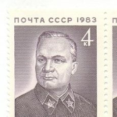 Sellos: 2-333. URSS. CENTENARIOS. 1983. YVERT Nº 5028. NUEVO. Lote 5945968