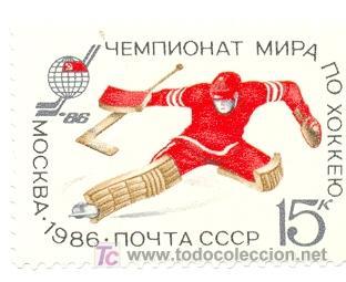 2-342. URSS HOCKEY HIELO. 1986. YVERT Nº 5295. NUEVO (Sellos - Extranjero - Europa - Rusia)
