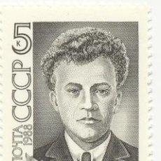 Sellos: 2-362. SELLO NUEVO ANIVERSARIOS. URSS AÑO 1988. YVERT Nº 5542. Lote 6359170