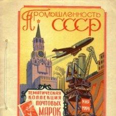 Sellos: CCCP - URSS - RUSIA - ÁLBÚM CON 83 SELLOS – AÑOS 1945 – 1965. Lote 26285588