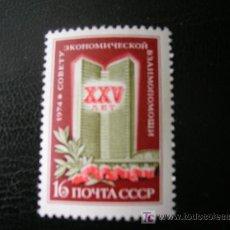 Sellos: RUSIA 1974 IVERT 4007 *** 25 ANIVERSARIO CONSEJO ASISTENCIA ECONÓMICA. Lote 8685563