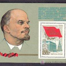 Sellos: RUSIA HB 148 SIN CHARNELA, 26º CONGRESO DEL PARTIDO COMUNISTA DE LA U.R.S.S. . Lote 12085034