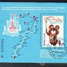 Sellos: RUSIA HB 147 USADA, DEPORTE, VENCEDORES SOVIETICOS EN LOS JUEGOS OLIMPICOS DE MOSCU, . Lote 11858567