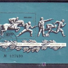 Sellos: RUSIA HB 119 USADA, DEPORTE, PREOLIMPICOS DE MOSCU, . Lote 9002837