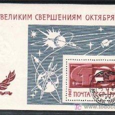 Sellos: RUSIA HB 48 USADA, ESPACIO, 50º ANIVERSARIO DE LA REVOLUCION DE OCTUBRE, . Lote 113408900