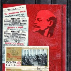 Sellos: RUSIA HB 47 USADA, LENIN, CABECERAS PERIODICOS, 50º ANIVº DE LA REVOLUCION DE OCTUBRE, . Lote 9004009